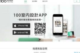 台湾100室内设计案例分享网:www.100.com.tw