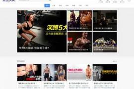 台湾《健身笔记》教学资讯网:fit.biji.co