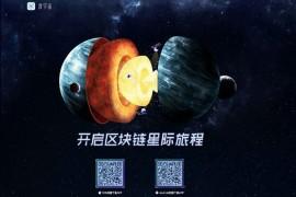 度宇宙|百度区块链星际旅程(百度上线度宇宙):duyuzhou.baidu.com