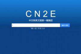 翻立搜 中译英自动翻译搜索引擎:www.cn2e.cn