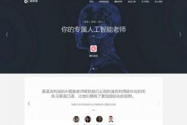 英语流利说|基于人工智能英语教学平台:www.liulishuo.com