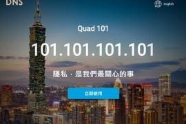 Quad101|台湾免费公众DNS服务
