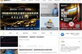 嘻哈财经|区块链行业资讯平台:www.xhcjtv.com