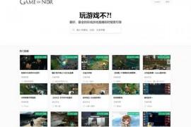 玩游戏不 游戏直播搜索引擎:gamenor.com