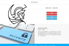百夫长统计|免费开源网站统计分析工具:www.centcount.com