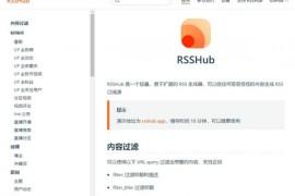 RSSHub|轻量级RSS内容源生成器:rsshub.js.org