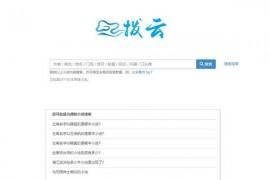 拨云搜索 最全网络小说搜索引擎:www.boyunso.com