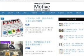 Motive|台湾商业营销洞察媒体:www.motive.com.tw