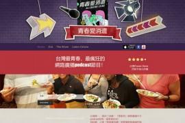 台湾《青春爱消遣》娱乐播客:chocodigesta.wixsite.com