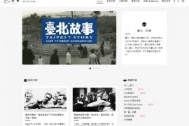 台湾故事|写给所有人的历史:gushi.tw