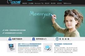 记忆者|基于神经网络背单词平台:www.memoryer.com