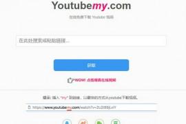 YoutubeMY|在线免费油管视频下载器:www.youtubemy.com