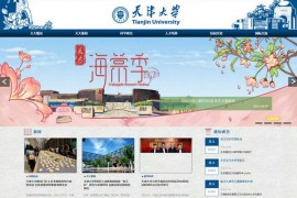天津大学|天津大学综合研究型大学:www.tju.edu.cn