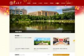 吉林大学|吉林综合型大学:www.jlu.edu.cn