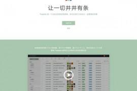 Treation|在线免费表格制作工具:treation.com