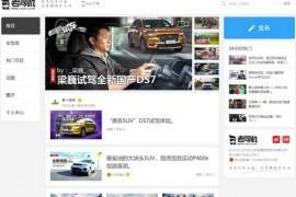 老司机 有趣的汽车评测社区:www.laosiji.com