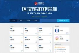 网易区块链游戏导航:play.163.com