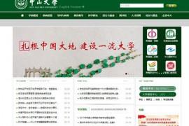 中山大学|中国综合创新型大学:www.sysu.edu.cn