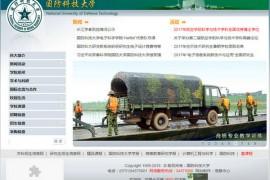 国防科技大学|解放军国防科学技术大学:www.nudt.edu.cn