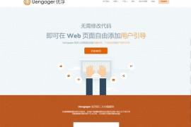 优浮|网站交互引导生成工具:www.uengager.com