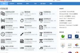 码工具|在线便捷工具大全:www.matools.com