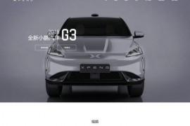 小鹏汽车 互联网电动汽车品牌:www.xiaopeng.com