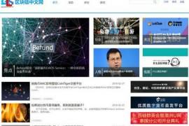 区块链中文网|全球区块链信息平台:www.qukuainews.cn