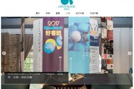 阅读志|台湾专业书评网:www.openbook.org.tw