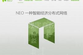 NEO|智能经济区块链项目:neo.org