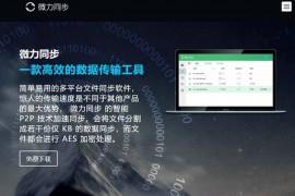 微力同步|跨平台Sync同步工具:verysync.com