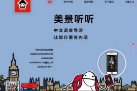 美景听听|海外旅游中文语音导游:www.gowithtommy.com