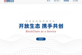 BaaS|百度区块链开放平台:chain.baidu.com