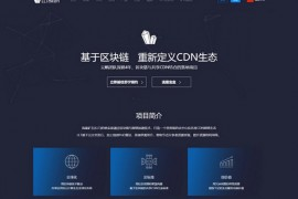 流量矿石|基于区块链共享CDN平台:www.lltoken.com