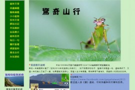 台湾嘎嘎昆虫网:gaga.biodiv.tw