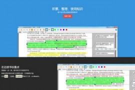 知之阅读|基于读书笔记的知识管理工具:www.zhizhireader.com