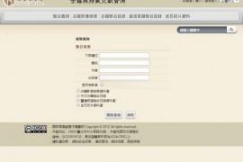 台湾古籍与特藏文献资源网:rbook2.ncl.edu.tw