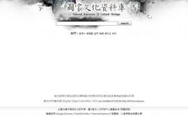 台湾文化数字资料库:newnrch.digital.ntu.edu.tw