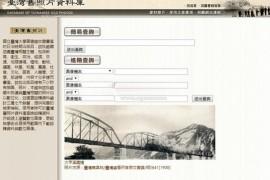 台湾旧照片资料馆:photo.lib.ntu.edu.tw