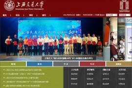 上海交通大学|上海交通综合型公立大学:www.sjtu.edu.cn