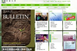 HKU|香港跨学术综合大学:www.hku.hk