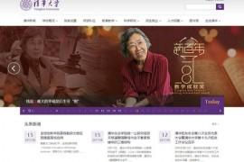 Tsinghua University|北京清华大学:www.tsinghua.edu.cn