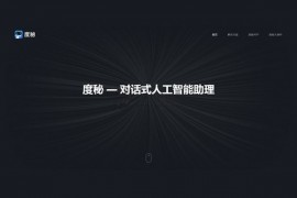 度秘|交互式人工智能助理:duer.baidu.com