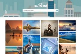 百度像素|互联网正版图片搜索引擎:pixel.baidu.com
