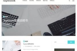 TopBook|高效生活方式搜索引擎:topbook.cc