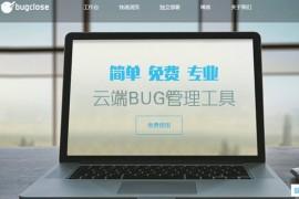 Bugclose|轻量级项目BUG管理工具:www.bugclose.com