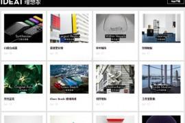 理想家|现代家具设计杂志:www.ideatchina.com