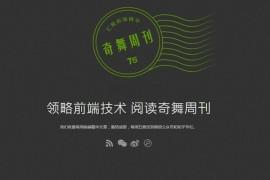 奇舞周刊|前端技术订阅式杂志:weekly.75team.com