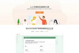 金数据|在线免费表单工具:jinshuju.net