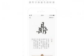字解字解|中文字体设计解说应用:itunes.apple.com