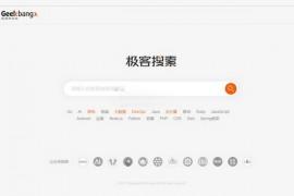 极客搜索 轻量级科技内容搜索引擎:s.geekbang.org